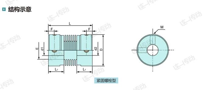 不锈钢波纹管联轴器结构示意