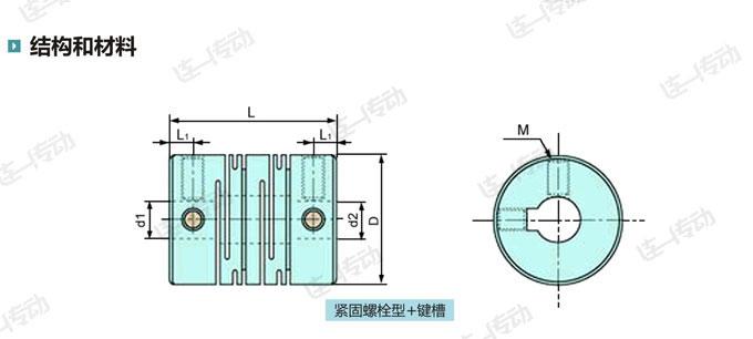 弹性管联轴器结构示意