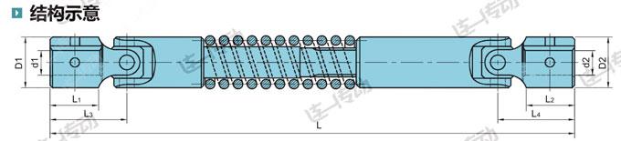 十字万向联轴器结构示意