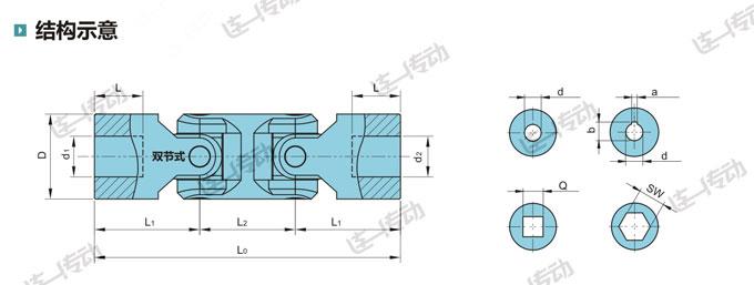 小型万向联轴器结构示意